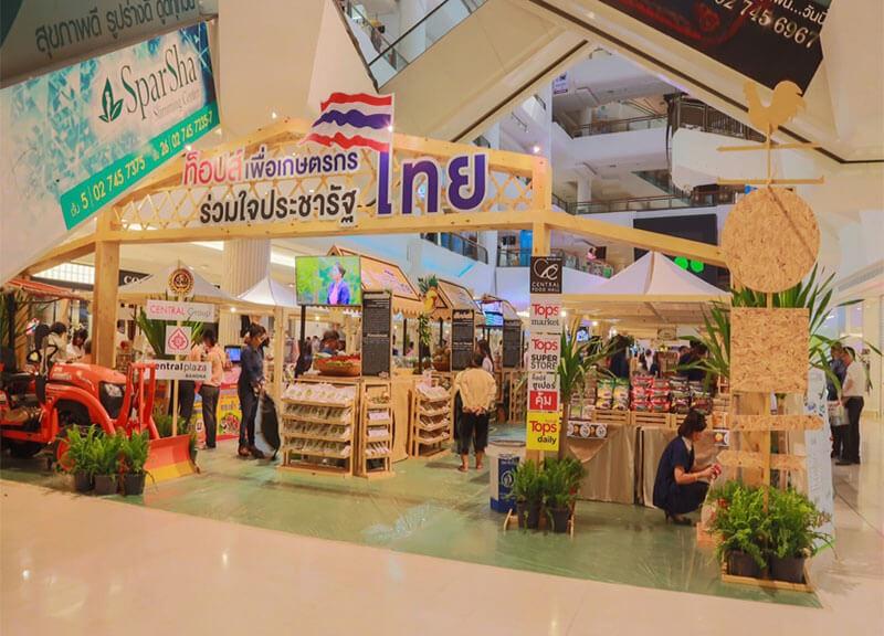 Tops เพื่อเกษตรกรไทยร่วมใจประชารัฐ